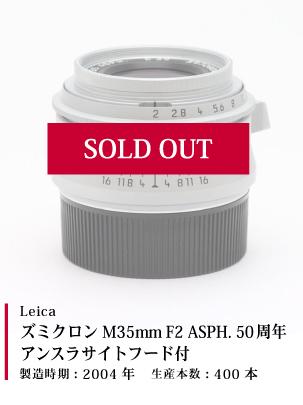 ズミクロン M35mm F2 ASPH.アンサスライト