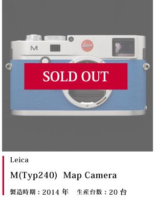 Typ240 MapCamera
