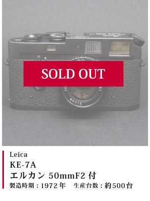Leica KE-7A+エルカン50mm
