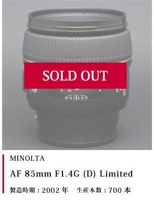 MINOLTA AF85mm F1.4G Limi