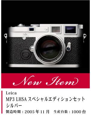 Leica  MP3 LHSAスペシャルエディションセット シルバー