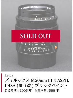 Leica (ライカ) ズミルックス M50mm F1.4 ASPH. LHSA (6Bit改) ブラックペイント