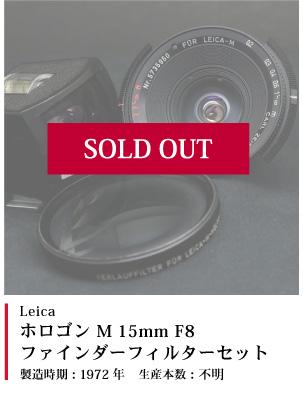 Leica Carl Zeiss Hologon ホロゴン M 15mm F8