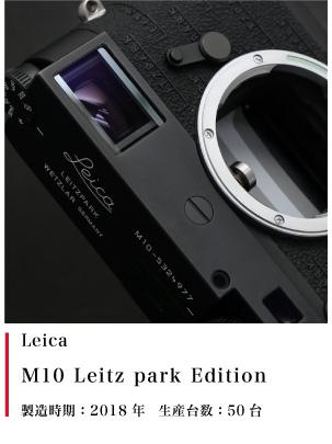 Leica M10-P Leitz park Edition
