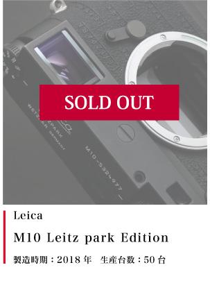 Leica M10 Leitz park Edition