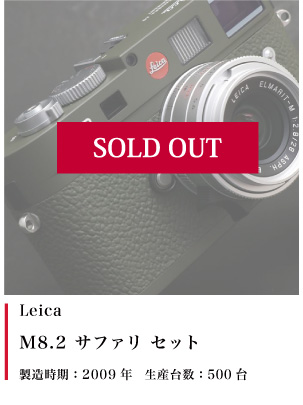 Leica (ライカ) M8.2 サファリ セット