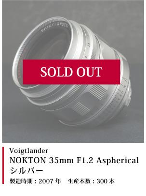 NOKTON 35mm F1.2 Aspherical シルバー