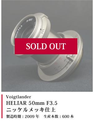 Voigtlander (フォクトレンダー) HELIAR 50mm F3.5 ニッケルメッキ