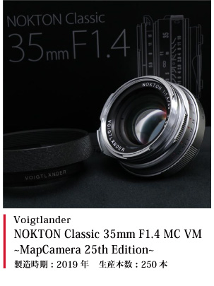 Voigtlander (フォクトレンダー) NOKTON Classic 35mm F1.4 MC VM ~MapCamera 25th Edition~