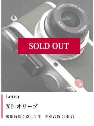 Leica (ライカ) X2 オリーブ