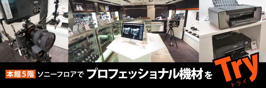 ソニーフロアプロ機材体験コーナー