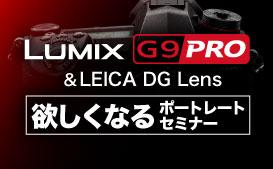 Panasonic LUMIX G9 PRO & LEICA DG Lensが欲しくなるポートレートセミナー