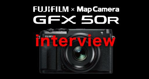 FUJIFILM GFX 50R インタビュー