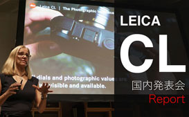 『LEICA CL』の国内発表会レポート