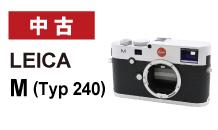 Leica (ライカ) M(Typ240)