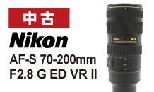 Nikon (ニコン) AF-S NIKKOR 70-200mm F2.8 G ED VR II