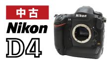 Nikon (ニコン) D4