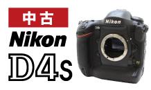 Nikon (ニコン) D4s
