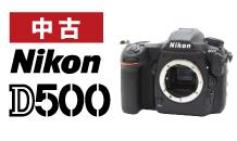 Nikon(ニコン) D500