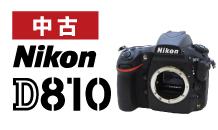 Nikon(ニコン) D810