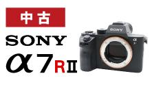SONY (ソニー) α7RII