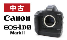 Canon (キヤノン) EOS-1D X Mark II