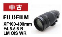 FUJIFILM (フジフイルム) XF100-400mm F4.5-5.6 R LM OIS WR