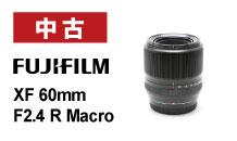 FUJIFILM (フジフイルム) XF 60mm F2.4 R Macro