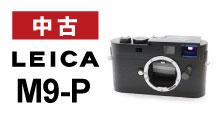 Leica (ライカ) M9-P