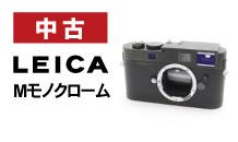 Leica (ライカ) Mモノクローム