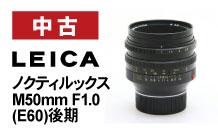 Leica (ライカ) ノクティルックス M50mm F1.0 (E60)後期