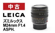 Leica (ライカ) ズミルックス M24mm F1.4 ASPH.