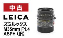 Leica (ライカ) ズミルックス M35mm F1.4 ASPH (旧)