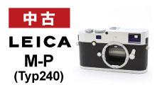Leica (ライカ) M-P(Typ240)
