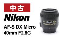 Nikon (ニコン) AF-S DX Micro NIKKOR 40mm F2.8G