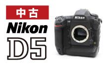 Nikon (ニコン) D5
