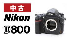 Nikon (ニコン) D800