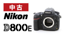 Nikon (ニコン) D800E