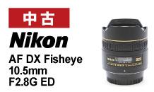 Nikon (ニコン) AF DX Fisheye 10.5mm F2.8G ED