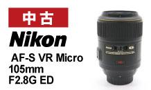 Nikon (ニコン) AF-S VR Micro-NIKKOR 105mm F2.8G ED