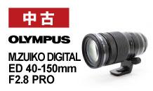 OLYMPUS (オリンパス) M.ZUIKO DIGITAL ED 40-150mm F2.8 PRO