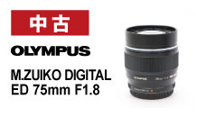 OLYMPUS (オリンパス) M.ZUIKO DIGITAL ED 75mm F1.8