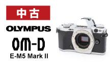 OLYMPUS (オリンパス) OM-D E-M5 Mark II