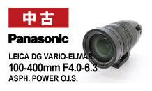 Panasonic (パナソニック) LEICA DG VARIO-ELMAR 100-400mm F4.0-6.3 ASPH. POWER O.I.S.