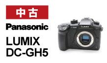 Panasonic (パナソニック) LUMIX DC-GH5