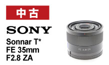 SONY (ソニー) Sonnar T* FE 35mm F2.8 ZA