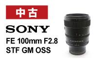 SONY (ソニー) FE 100mm F2.8 STF GM OSS