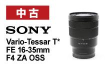 SONY (ソニー) Vario-Tessar T* FE 16-35mm F4 ZA OSS