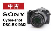 SONY (ソニー) Cyber-shot DSC-RX10M2