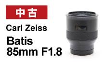 Carl Zeiss (カールツァイス) Batis 85mm F1.8